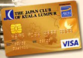 AEON Kuala Lumpur Japan Club membership card (JCB credit card)